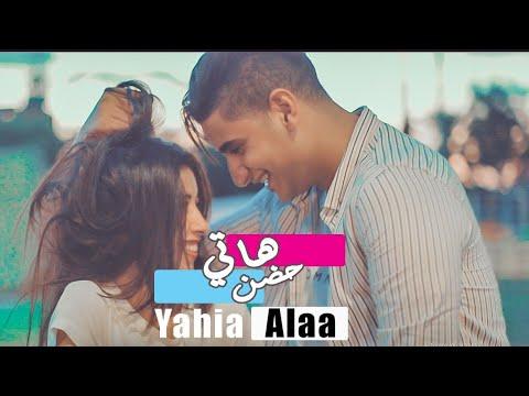 Download هاتي حضن - يحيي علاء (  ڨيديو كليب حصري ٢٠١٩  ) - Haty Hodn - Yahia Alaa