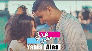 هاتي حضن - يحيي علاء (  ڨيديو كليب حصري ٢٠١٩  ) - Haty Hodn - Yahia Alaa