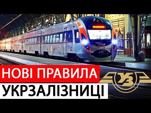 Відновлення руху поїздів та електричок: за яких умов будемо подорожувати?
