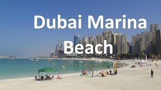 Пляж в Дубай Марина. Dubai Marine Beach(Дубай Марина является на мой взгляд самым удобным для отдыха районом Дубая в Объединённых Арабских Эмирата..., 2015-02-17T09:32:08.000Z)