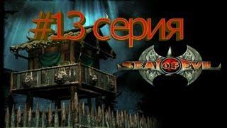Seal Of Evil 13 серия (Убиваем хранителя огня)