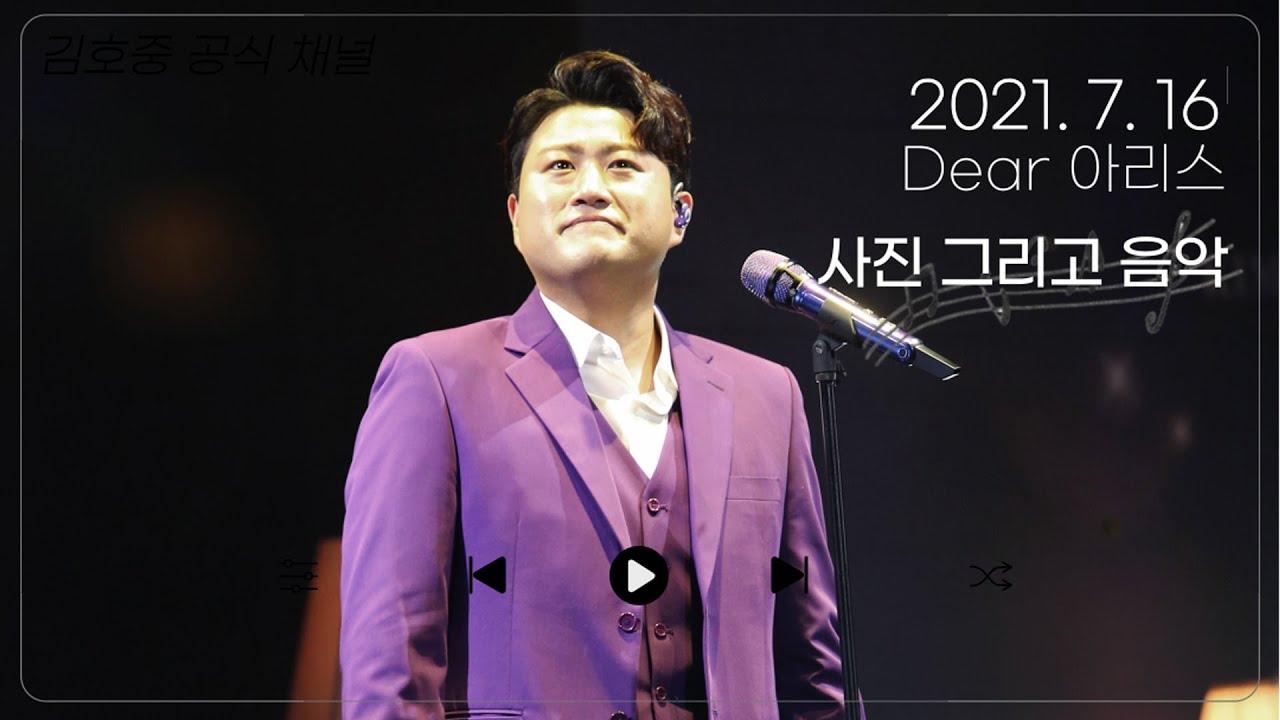 [김호중 공식채널] 2021. 7. 16 Dear 아리스|트로트닷컴