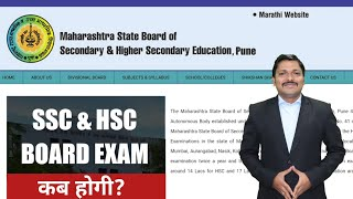 SSC & HSC Board Exam 2021 Schedule | Maharashtra State Board | Dinesh Sir