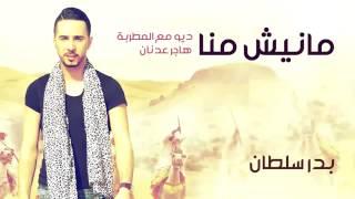 Badr Soultan & Hajar Adnan   Manich Manna Official Audio