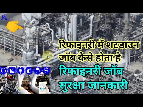 refinery shutdown/shutdown job safety/how to work shutdowns basic information/Hindi