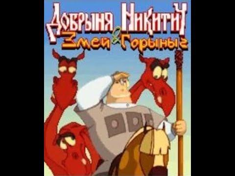 Добрыня Никитич и Змей Горыныч Java игра (прохождение) - Dobrynya Nikitich And Zmey Gorynych Java