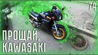 Покатушки #74 - Прощай, Kawasaki! Инфо Про Новый Мот!