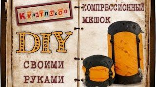 Компрессионный мешок своими руками - КУЛЬТПОХОД 1.0   Compression bag DIY KULTPOHOD 1.0