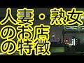 奥様はブラジル人(Esposa é brasileira)02 - YouTube