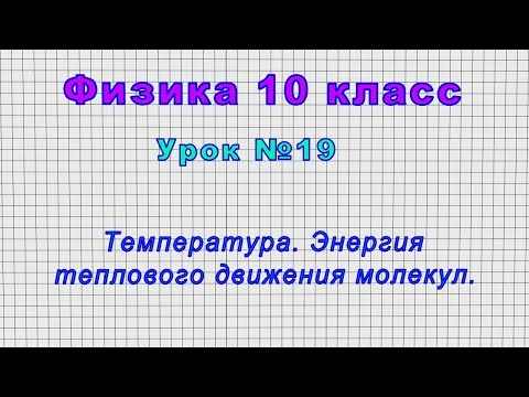 Физика 10 класс (Урок№19 - Температура. Энергия теплового движения молекул.)