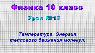 физика 10 класс (Урок19 - Температура. Энергия теплового движения молекул.)