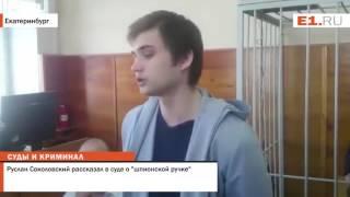 """Руслан Соколовский рассказал в суде о """"шпионской ручке"""""""