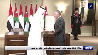 جلالة الملك يقدم قلادة الحسين بن علي لولي عهد أبو ظبي - (20-11-2018)