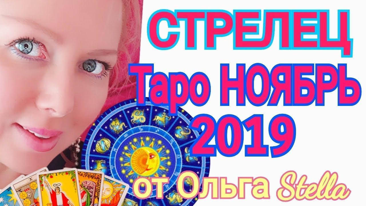 СТРЕЛЕЦ НОЯБРЬ 2019/СТРЕЛЕЦ ТАРО на НОЯБРЬ 2019