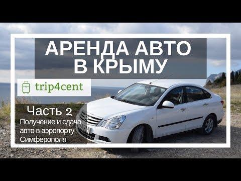 Аренда авто в Крыму - как легко взять и сдать машину в аэропорту Симферополя