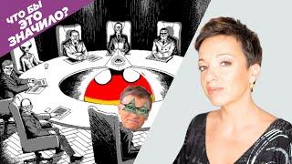 Почему немцы тоже обвиняют Билла Гейтса и иллюминатов во всем