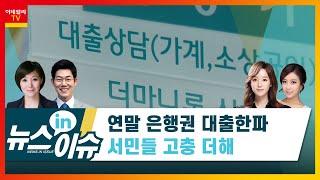 연말 은행권 대출한파… 서민들 고충 더해_뉴스IN이슈 …