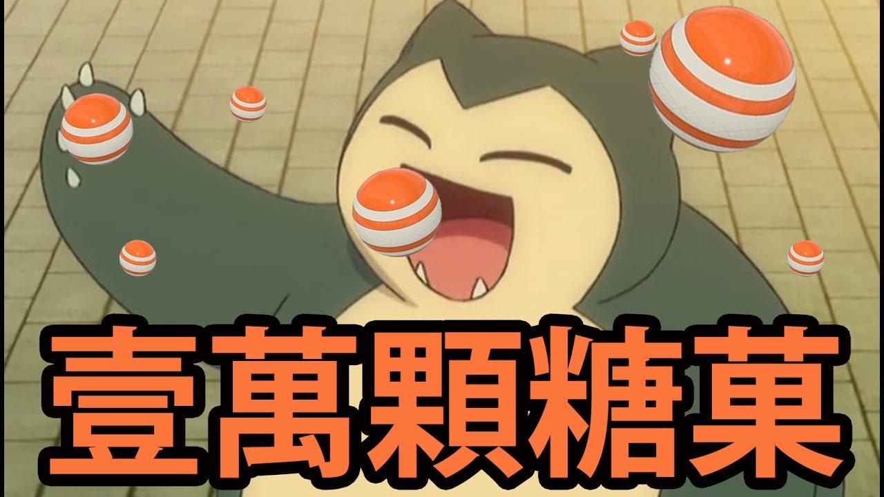 【Pokemon GO】壹萬顆糖果大進化 四倍的經驗蛋!?/精靈寶可夢 - YouTube