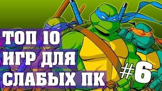 ТОП 10 ИГР ДЛЯ СЛАБЫХ ПК 6