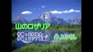 作詞:丘灯至夫 作曲:ロシア民謡 編曲:大橋節夫 昭和36年9月発売.