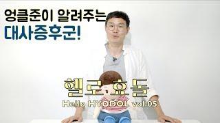 헬로효돌 vol.05 엉클준이 알려주는 '대사증…