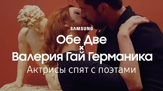 Гай Германика × Обе Две | Актрисы спят с поэтами | Samsung YouTube TV | (18+)