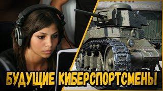 БИЛЛИ НАШЕЛ ШКОЛЬНИКОВ ДЛЯ КИБЕРСПОРТА | World of Tanks