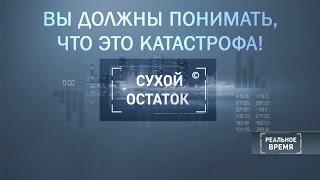 """Юрий Пронько: """"Вы должны понимать, что это катастрофа!"""" [Сухой остаток]"""