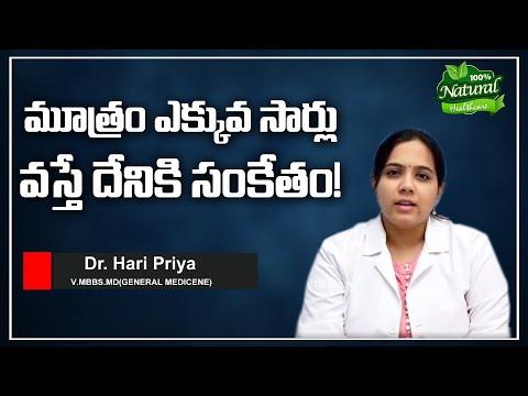 మూత్రం ఎక్కువ సార్లు వస్తే దేనికి సంకేతం    Dr Haripriya    Frequently urine Discharge problem