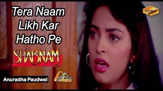 Tera Naam Likh Kar Hatho Pe | (Sonic Jhankar) | Shabnam(1994) | Anuradha Paudwal | GEET MAHAL |