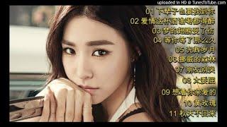 11 the best songs by 孙露-sunlu  part 2