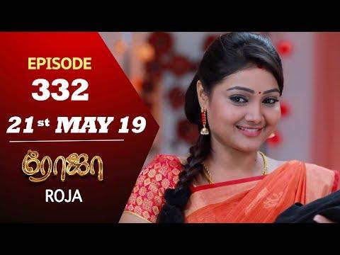 ROJA Serial | Episode 332 | 21st May 2019 | Priyanka | SibbuSuryan | SunTV Serial | Saregama TVShows