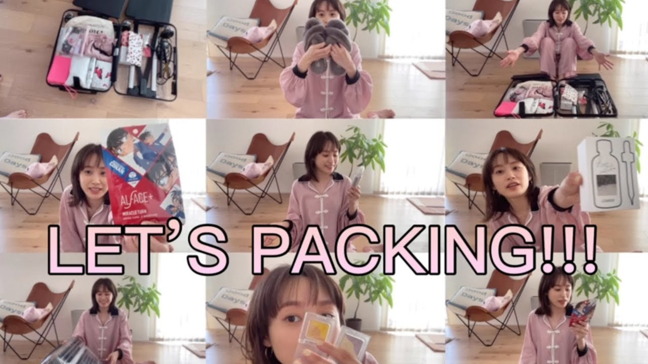【PACKING】いざ、一人旅!パッキング動画♡