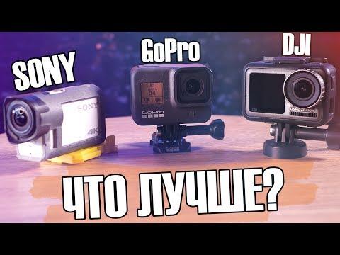 БИТВА ЭКШН-КАМЕР - ЧТО ВЗЯТЬ? GoPro Hero 8, DJI OSMO ACTION, Sony X3000