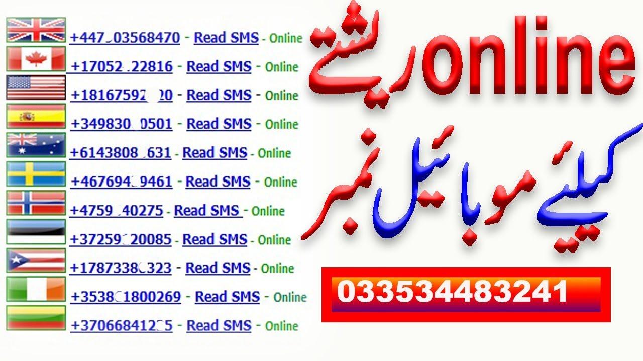 girls phone number for marriage in expatriates شادی کےلۓلڑکیوں کا نمبرحاصل  کریئں