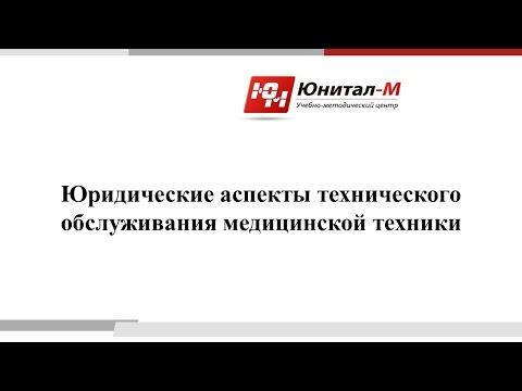 Первичный инструктаж на рабочем месте для персонала участка технического обслуживания и эксплуатации