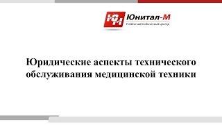 Семинар «Юридические аспекты технического обслуживания медицинской техники»