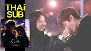 [Thai Sub] Cold Cherry – Growing Pain 2 (성장통2) #theppyng [The Heirs OST]