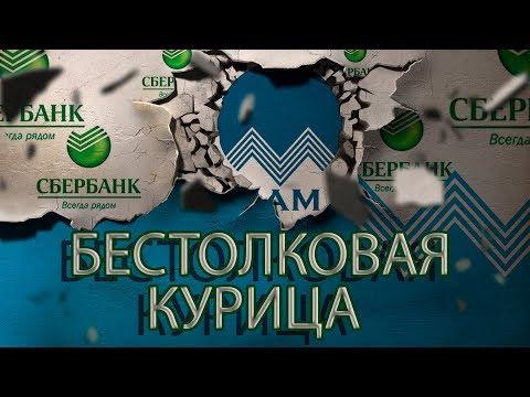 СБЕРБАНК РАЗГОВОР С ЮРИСТОМ | Как не платить кредит | Кузнецов | Аллиам