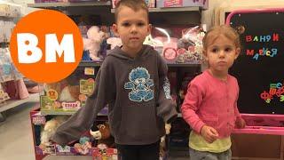 ВМ: Дети в магазине игрушек зоомагазине Афимолл | Children in the toy store pet store Afimall