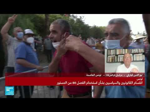 ...تونس: اشتباكات أمام مبنى البرلمان وقيس سعيد يرفض الات  - نشر قبل 4 ساعة