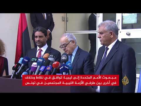 نقاط للتوافق وأخرى للاختلاف بين طرفي الأزمة الليبية