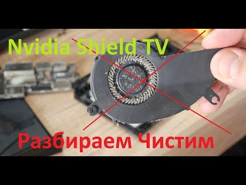 Разбираем и чистим приставку NVIDIA Shield TV (NVIDIA Shield TV Repair and Cleaning)