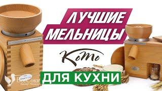 Экспертный обзор деревянных мельниц KoMo из Австрии