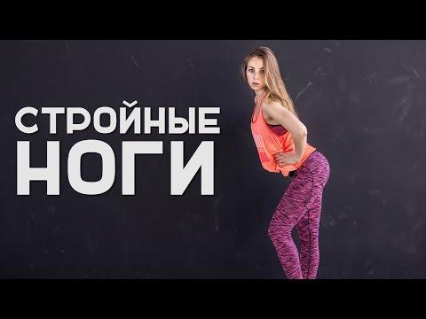 Эффективные упражнения для похудения ног и бедер, советы