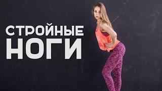 Упражнения для стройных ног дома [Workout | Будь в форме]