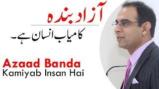 Azaad Banda, Kamiyab Insan Hai | Qasim Ali Shah
