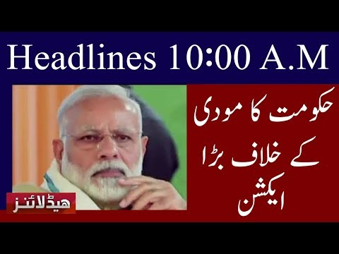 Neo News Headlines   10:00 A.M   21 May 2018