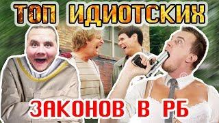 Смотреть ТОП тупых законов Республики Беларусь / Общество Гомель онлайн