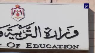 إعلان جدول امتحانات التوجيهي (2-4-2019)
